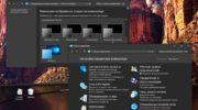 Темная тема для панели управления Windows 10