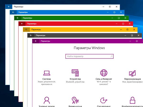 Как в Windows 10 изменить цвет заголовков окон