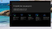 Обзор системы защиты в Windows 10