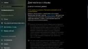 Зачем системе Windows 10 нужны отзывы и телеметрия