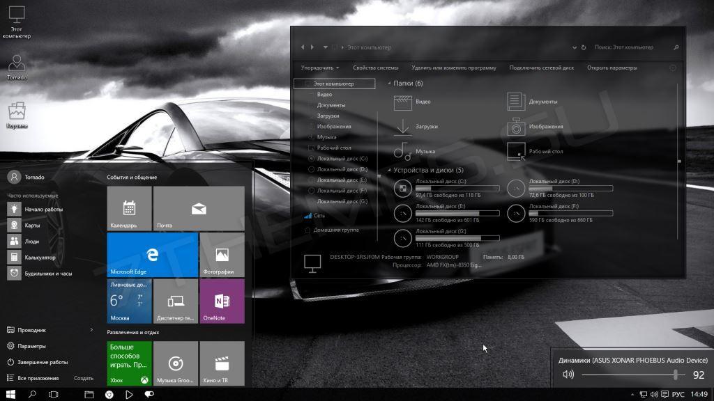 Активация темной темы оформления в Windows 10