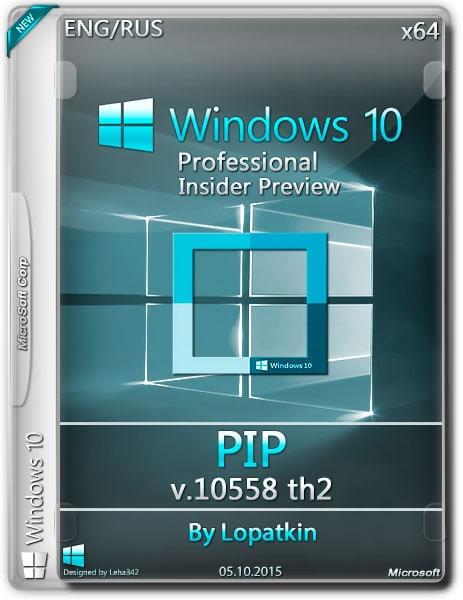 Сборки Windows 10