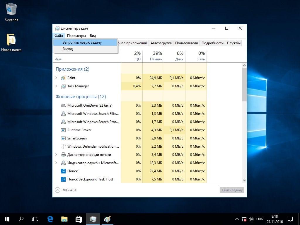 Как запустить старый и новый диспетчеры задач Windows 10
