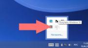 Как удалить значок «Получить Windows 10»