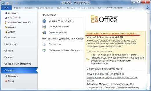 microsoft office профессиональный плюс 2010 лицензионный ключ