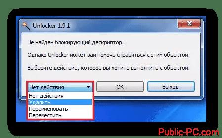 Почему не удаляется папка в Windows 10: причины, как удалить