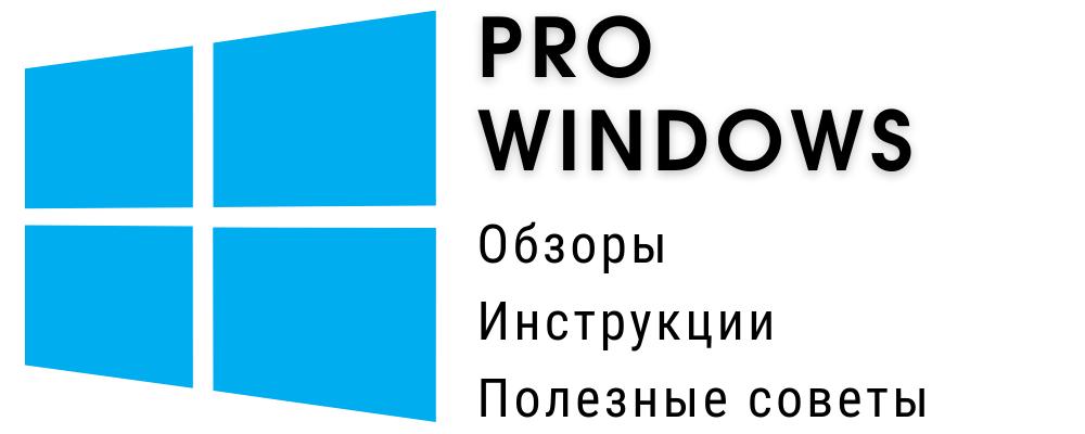 Все о Windows 10